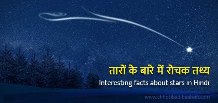 Interesting facts about stars in Hindi - सितारों के बारे में रोचक तथ्य