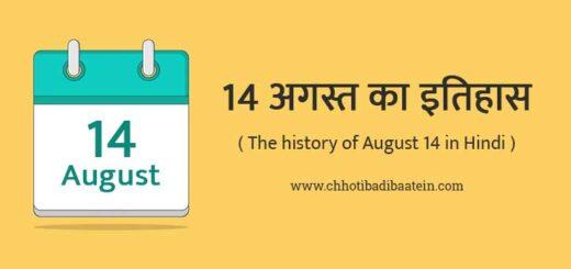 14 अगस्त का इतिहास हिंदी में - The history of August 14 in Hindi