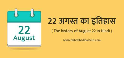 22 अगस्त का इतिहास हिंदी में - The history of August 22 in Hindi
