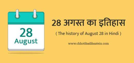 28 अगस्त का इतिहास हिंदी में - The history of August 28 in Hindi