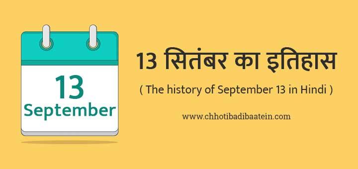 13 सितंबर का इतिहास हिंदी में - The history of September 13 in Hindi