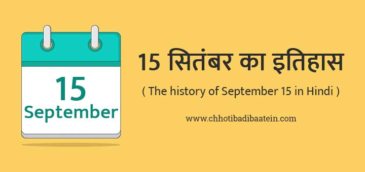 15 सितंबर का इतिहास हिंदी में - The history of September 15 in Hindi