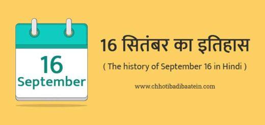 16 सितंबर का इतिहास हिंदी में - The history of September 16 in Hindi