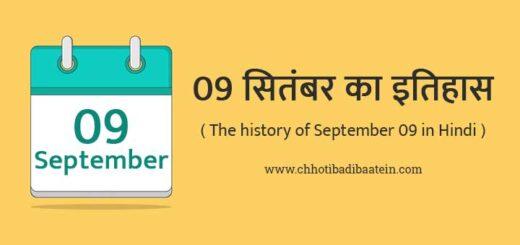 09 सितंबर का इतिहास हिंदी में - The history of September 09 in Hindi